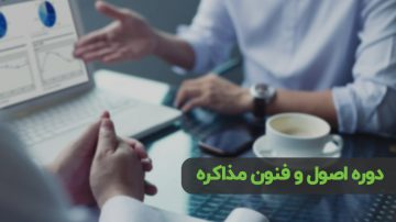 Negotiation_Skills-course