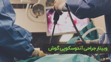 وبینار جراحی آندوسکوپی گوش